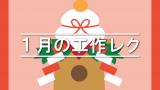 【1月・冬】高齢者向けかんたん工作レク10個|デイサービスでおすすめ